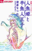 お伽ファンタジー 1 人魚姫と半魚人王子の画像