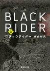 ブラックライダー(上)(新潮文庫)【電子書籍】[ 東山彰良 ]