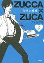 ZUCCA×ZUCA(4)【電子書籍】[ はるな檸檬 ]