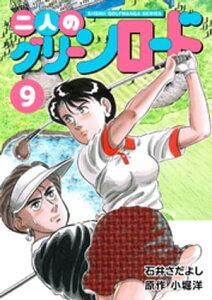 石井さだよしゴルフ漫画シリーズ 二人のグリーンロード 9巻【電子書籍】[ 石井さだよし ]