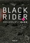 ブラックライダー(下)(新潮文庫)【電子書籍】[ 東山彰良 ]