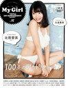 """別冊CD&DLでーた My Girl vol.15""""NGT4..."""