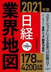日経業界地図 2021年版【電子書籍】
