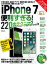 iPhone 7便利すぎる! 220のテクニック 改訂版【電子書籍】