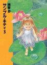 サンプル・キティ3【電子書籍】[ 明智抄 ]