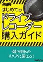 楽天Kobo電子書籍ストアで買える「はじめてのドライブレコーダー購入ガイド【電子書籍】[ 三才ブックス ]」の画像です。価格は100円になります。