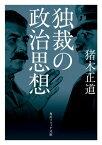 独裁の政治思想【電子書籍】[ 猪木 正道 ]