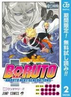 BORUTO-ボルト- -NARUTO NEXT GENERATIONS-【期間限定無料】 2