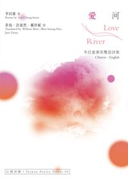 愛河 Love River──李昌憲漢英雙語詩集【電子書籍】[ 李昌憲(Lee Chang-hsien) ]