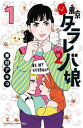 東京タラレバ娘 シーズン2(1)【電子書籍】[ 東村アキコ ]