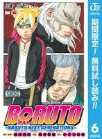 BORUTO-ボルト- -NARUTO NEXT GENERATIONS-【期間限定無料】 6