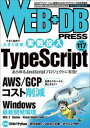 WEB+DB PRESS Vol.117【電子書籍】[ WEB+DB PRESS編集部【編】 ]