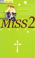 MiSS 新装版