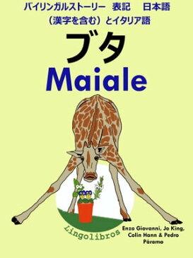 バイリンガルストーリー 表記 日本語(漢字を含む)と イタリア語: ブタ - Maiale (イタリア語 勉強 シリーズ)【電子書籍】[ LingoLibros ]