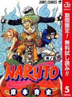 NARUTOーナルトー カラー版【期間限定無料】 5
