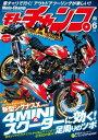 モトチャンプ 2015年6月号【...