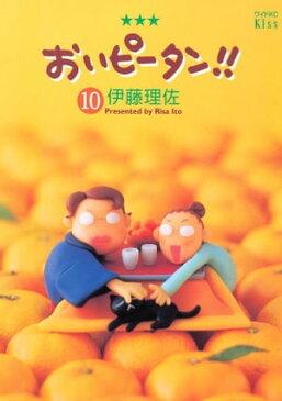 おいピータン!!10巻【電子書籍】[ 伊藤理佐 ]