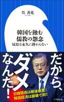 韓国を蝕む儒教の怨念 〜反日は永久に終わらない〜(小学館新書)