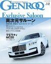 GENROQ 2021年2月号【...