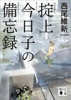 掟上今日子の備忘録(文庫版)