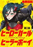 ヒーローガール×ヒーラーボーイ ~TOUCH or DEATH~【単話】の画像