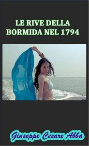 Le rive della Bormida nel 1794【電子書籍】[ Giuseppe Cesare Abba ]
