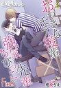 凸凹カレシ〜おっきなモテ後輩×強...