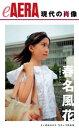 現代の肖像 春名風花【電子書籍】[ 北原みのり ]