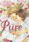 タクミくんシリーズ Pure【電子書籍】[ ごとう しのぶ ]