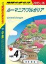 地球の歩き方 A25 中欧 2015-2016 【分冊】 4 ルーマニア/ブルガリア【電子書籍】