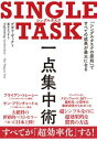SINGLE TASK 一点集中術「シングルタスクの原則」ですべての成果が最大になる【電子書籍】[ デボラ・ザック ] - 楽天Kobo電子書籍ストア