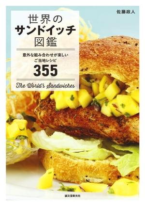 世界のサンドイッチ図鑑