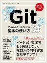Gitが、おもしろいほどわかる基本の使い方33【電子書籍】[ 大串 肇 ]
