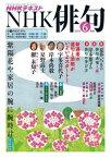 NHK 俳句 2018年6月号[雑誌]【電子書籍】