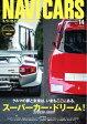 NAVI CARS Vol.14 2014年11月号Vol.14 2014年11月号【電子書籍】