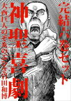 【全巻セット】神聖喜劇 完結六巻セット【電子書籍】[ 大西巨人┴のぞゑのぶひさ┴岩田和博 ]