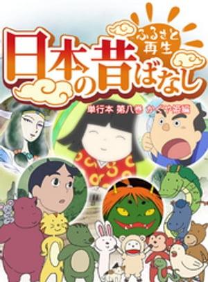 【フルカラー】「日本の昔ばなし」 単行本 第八巻 かぐや姫編【電子書籍】[ トマソン ]