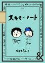 &BOOKS スキマ・ノート【電子書籍】[ スキマスイッチ ]