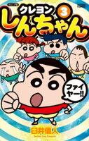 ジュニア版 クレヨンしんちゃん 3