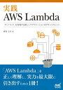 実践AWS Lambda 「サーバレス」を実現する新しいアプリケーションのプラットフォーム【電子書籍】[ 西谷 圭介 ]