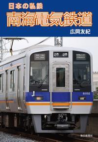 日本の私鉄 南海電気鉄道(毎日新聞出版)【電子書籍】[ 広岡友紀 ]