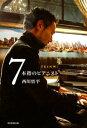 7本指のピアニスト【電子書籍】[ 西川悟平 ]