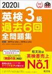 2020年度版 英検3級 過去6回全問題集(音声DL付)【電子書籍】[ 旺文社 ]