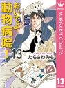楽天Kobo電子書籍ストアで買える「おいでよ 動物病院! 13【電子書籍】[ たらさわみち ]」の画像です。価格は477円になります。