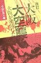 改訂 大阪大空襲 大阪が壊滅した日【電子書籍】[ 小山仁示 ]