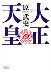 大正天皇【電子書籍】[ 原武史 ]