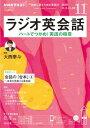 NHKラジオ ラジオ英会話 2020年11月号[雑誌]【電子書籍】