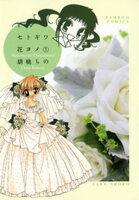 セトギワ花ヨメ(1)