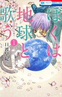 ぼくは地球と歌う 「ぼく地球」次世代編II【期間限定無料版】 1