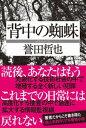 背中の蜘蛛【電子書籍】[ 誉田哲也 ] - 楽天Kobo電子書籍ストア